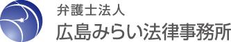 広島みらい法務事務所